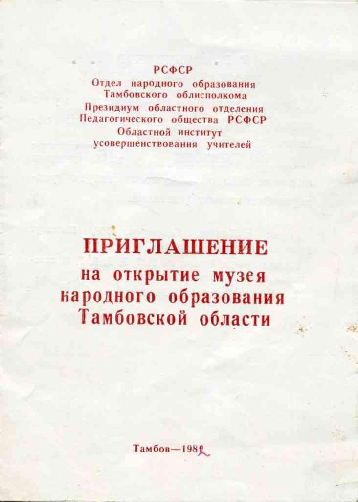 приглашение на открытие музея. 1982г.