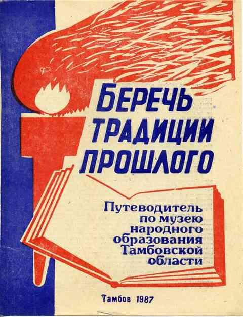 Путеводитель по музею. 1987г.