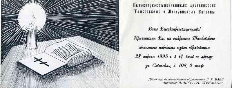 Приглашение Архиепископу Тамбовскому и Мичуринскому Евгению на открытие музея.