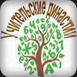 """Логотип """"Учительские династии"""""""