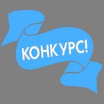 "Логотип ""Внимание, конкурс!"""